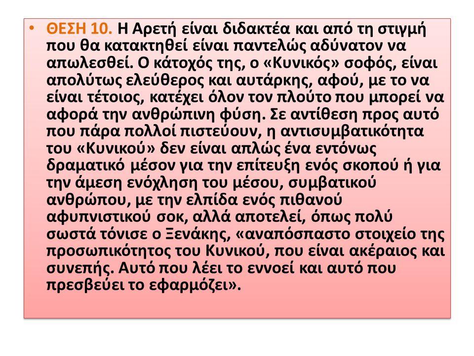 ΘΕΣΗ 10.