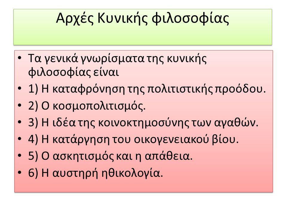Αρχές Κυνικής φιλοσοφίας