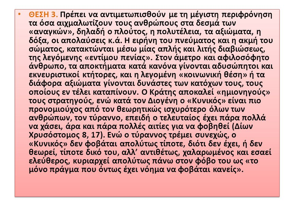ΘΕΣΗ 3.
