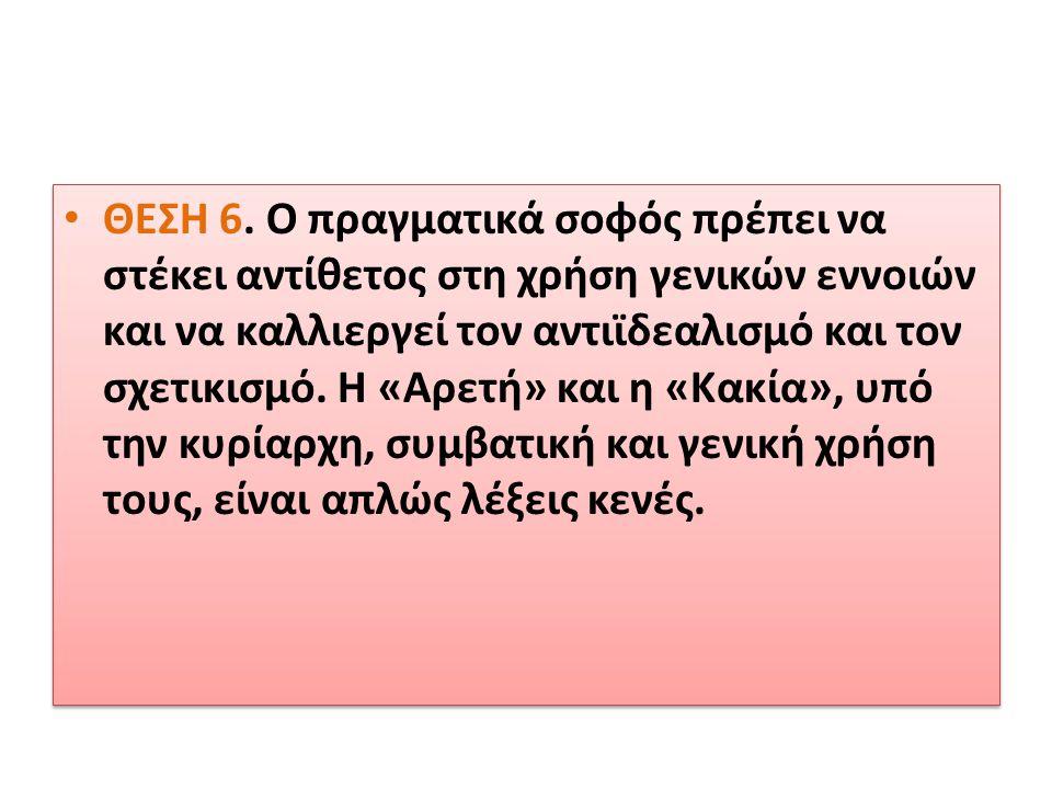 ΘΕΣΗ 6.