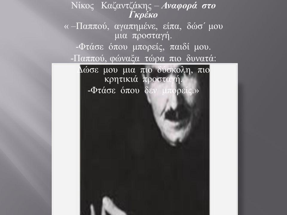Νίκος Καζαντζάκης – Αναφορά στο Γκρέκο