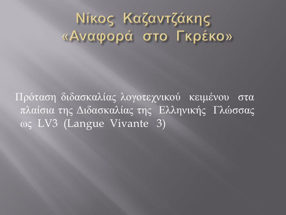 Νίκος Καζαντζάκης «Αναφορά στο Γκρέκο»