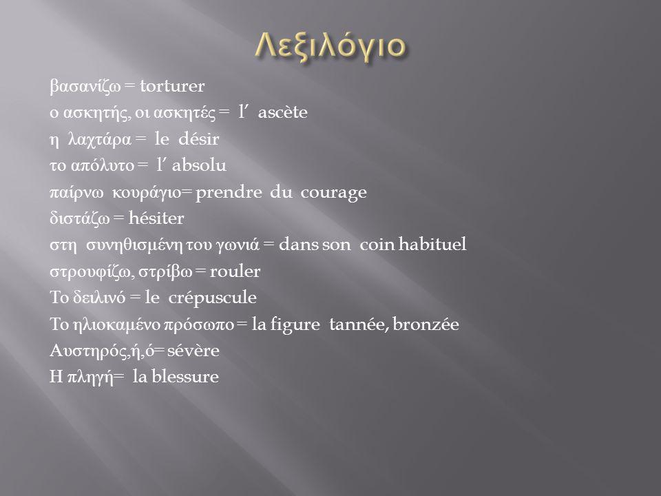 Λεξιλόγιο
