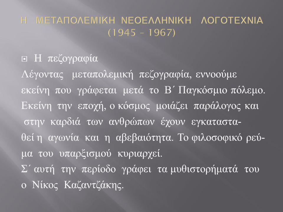 Η ΜΕΤΑΠΟΛΕΜΙΚΗ ΝΕΟΕΛΛΗΝΙΚΗ ΛΟΓΟΤΕΧΝΙΑ (1945 – 1967)