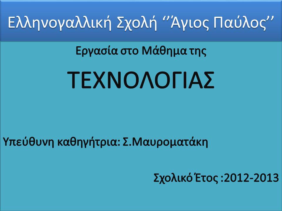 Ελληνογαλλική Σχολή ''Άγιος Παύλος''