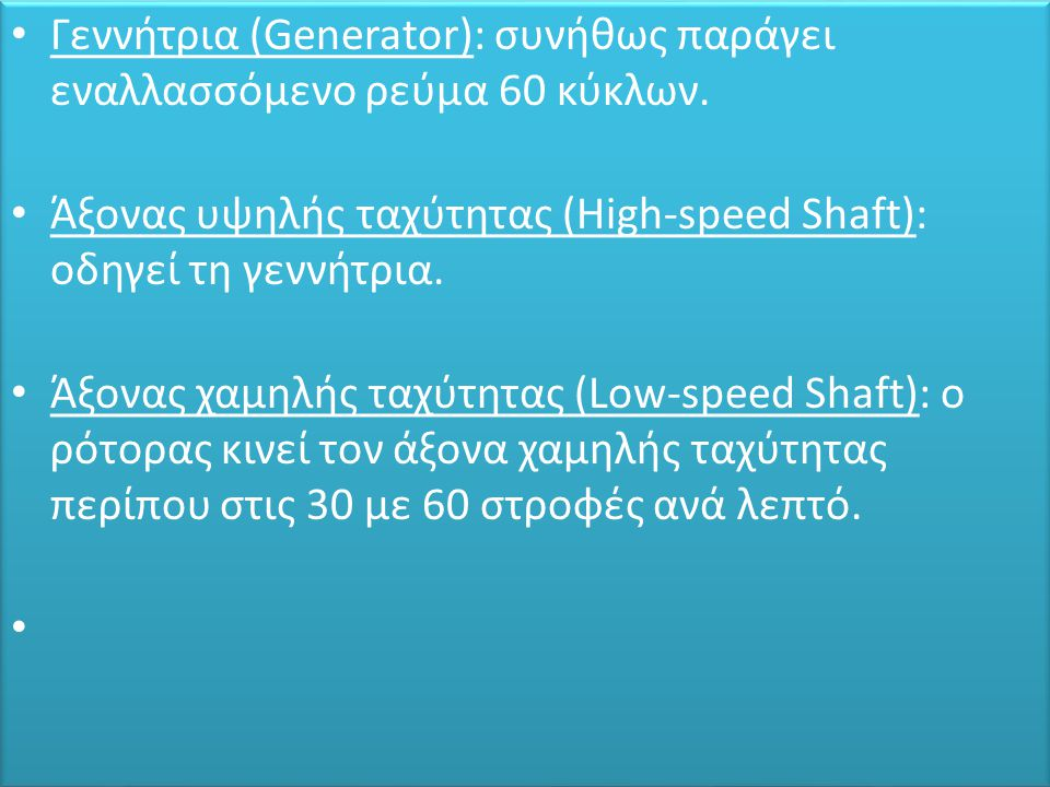Γεννήτρια (Generator): συνήθως παράγει εναλλασσόμενο ρεύμα 60 κύκλων.