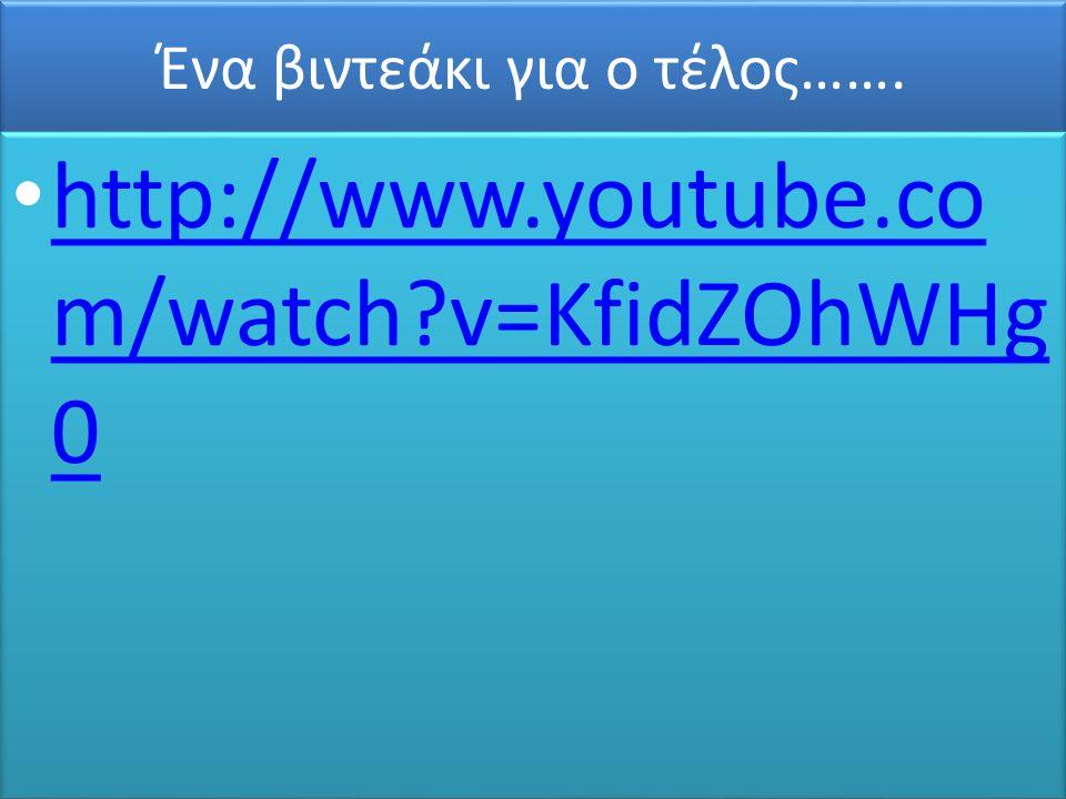 Ένα βιντεάκι για ο τέλος…….