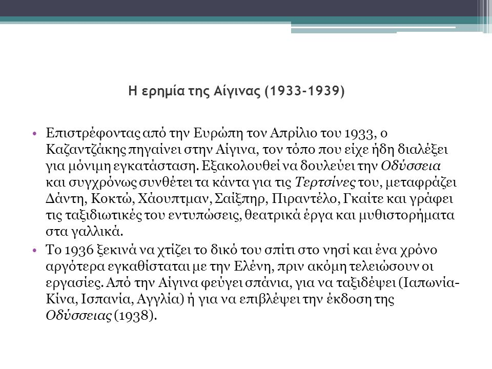 Η ερημία της Αίγινας (1933-1939)