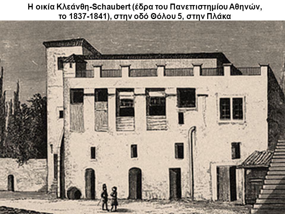 Η οικία Κλεάνθη-Schaubert (έδρα του Πανεπιστημίου Αθηνών, το 1837-1841), στην οδό Θόλου 5, στην Πλάκα