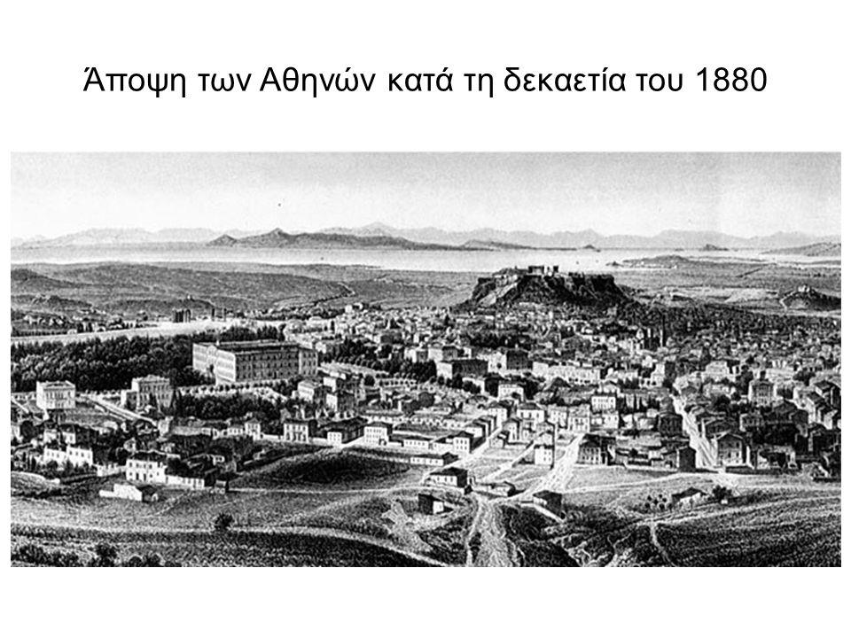Άποψη των Αθηνών κατά τη δεκαετία του 1880