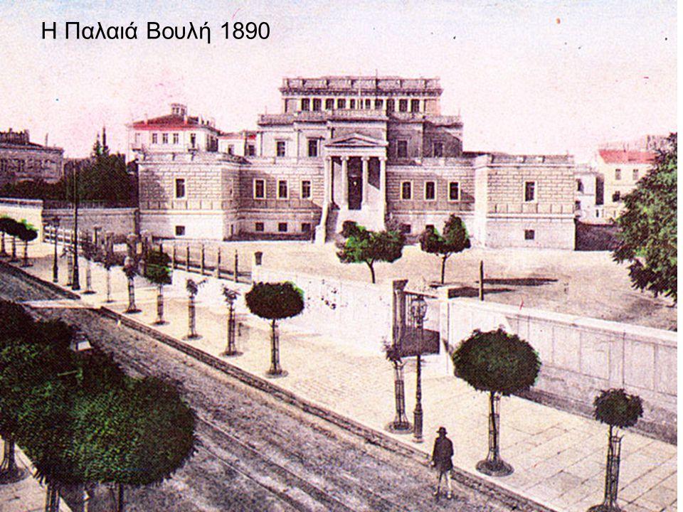 Η Παλαιά Βουλή 1890 Η Παλαιά Βουλή