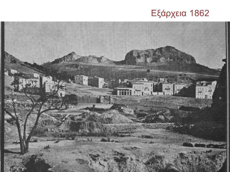 Εξάρχεια 1862