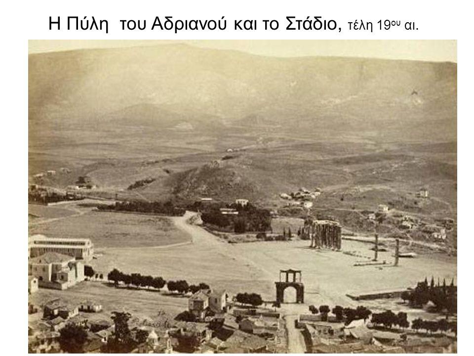 Η Πύλη του Αδριανού και το Στάδιο, τέλη 19ου αι.