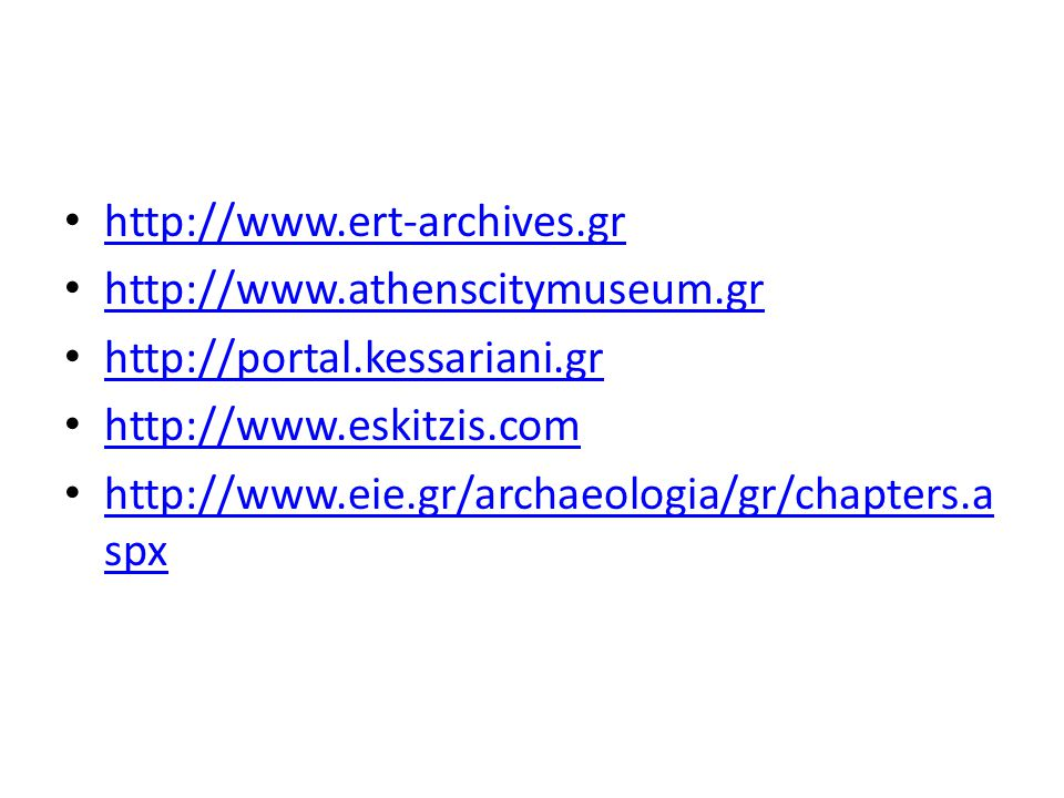 http://www.ert-archives.gr http://www.athenscitymuseum.gr. http://portal.kessariani.gr. http://www.eskitzis.com.