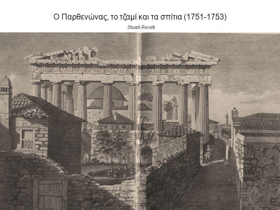 Ο Παρθενώνας, το τζαμί και τα σπίτια (1751-1753) Stuart-Revett
