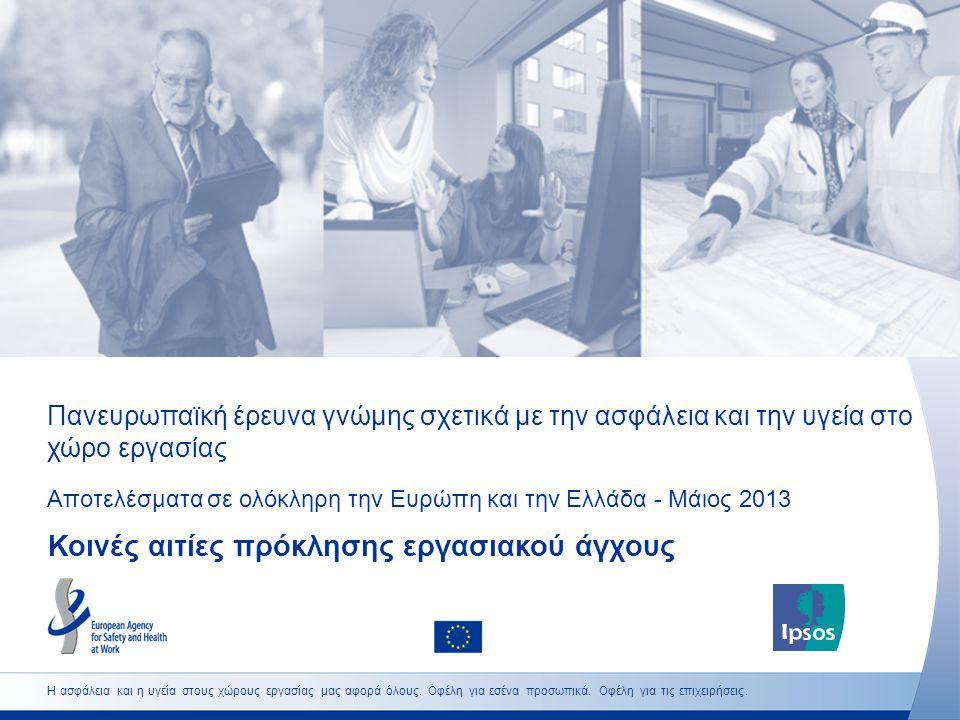 Αποτελέσματα σε ολόκληρη την Ευρώπη και την Ελλάδα - Μάιος 2013