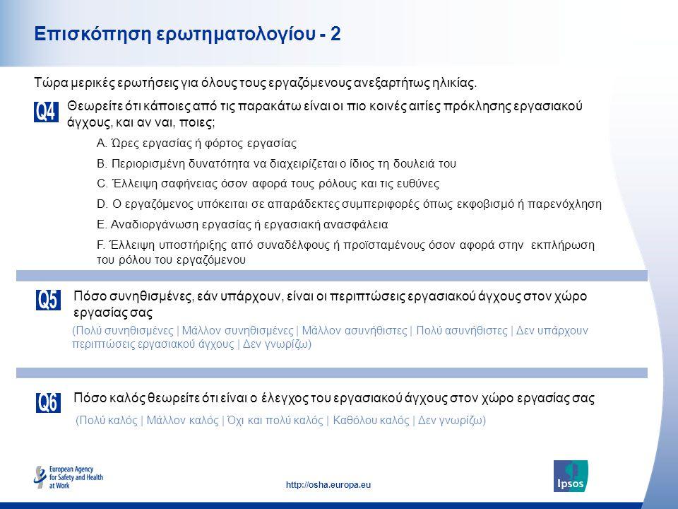 Επισκόπηση ερωτηματολογίου - 2
