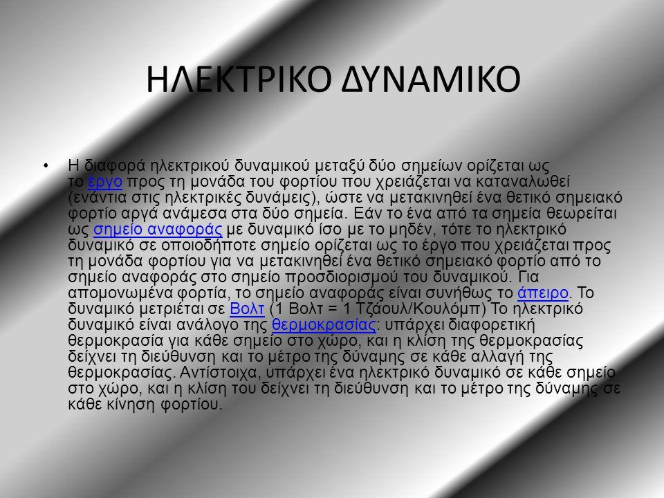 ΗΛΕΚΤΡΙΚΟ ΔΥΝΑΜΙΚΟ