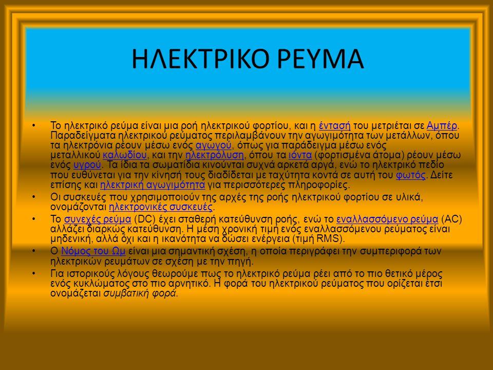 ΗΛΕΚΤΡΙΚΟ ΡΕΥΜΑ