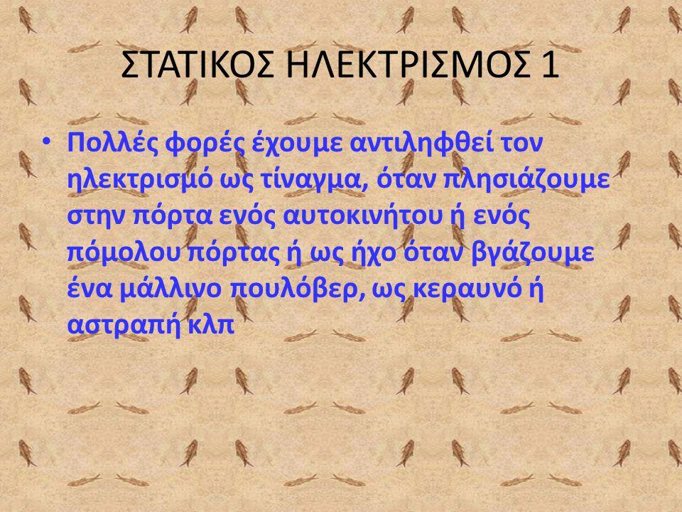 ΣΤΑΤΙΚΟΣ ΗΛΕΚΤΡΙΣΜΟΣ 1