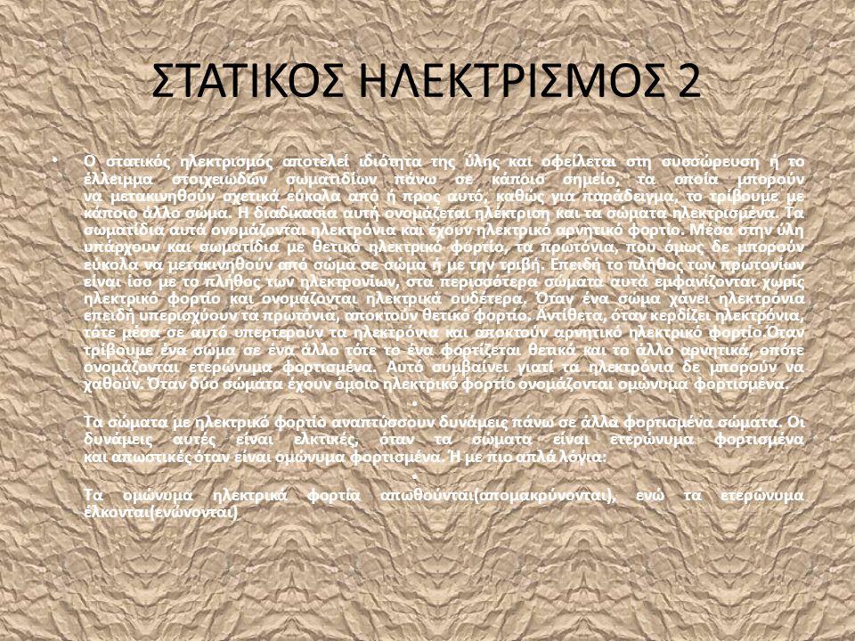ΣΤΑΤΙΚΟΣ ΗΛΕΚΤΡΙΣΜΟΣ 2