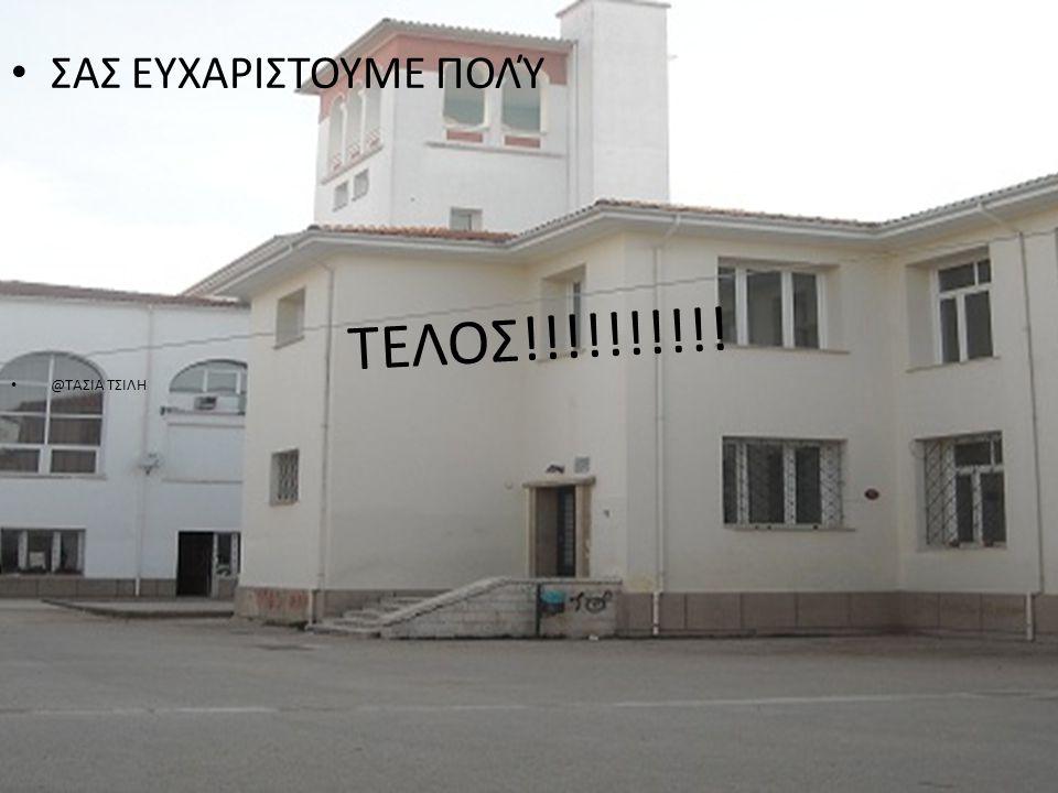 ΣΑΣ ΕΥΧΑΡΙΣΤΟΥΜΕ ΠΟΛΎ @ΤΑΣΙΑ ΤΣΙΛΗ ΤΕΛΟΣ!!!!!!!!!!