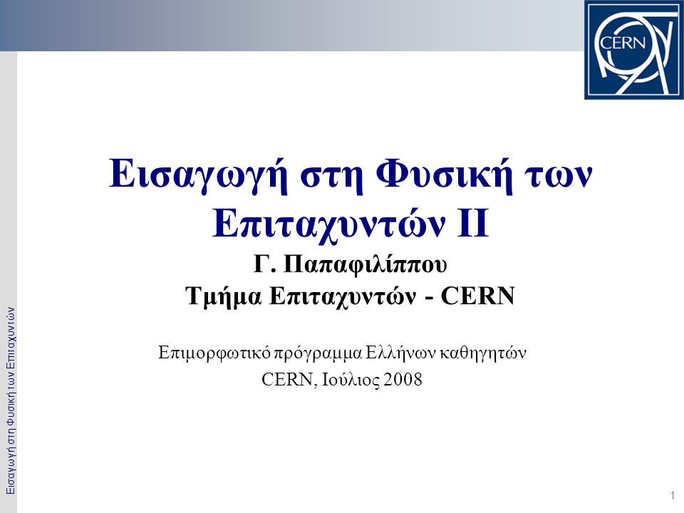 Επιμορφωτικό πρόγραμμα Ελλήνων καθηγητών CERN, Ιούλιος 2008