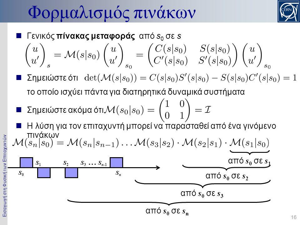 Φορμαλισμός πινάκων Γενικός πίνακας μεταφοράς από s0 σε s