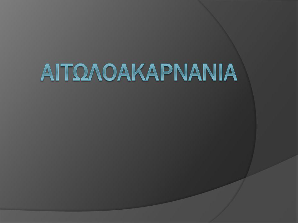 ΑΙΤΩΛΟΑΚΑΡΝΑΝΙΑ