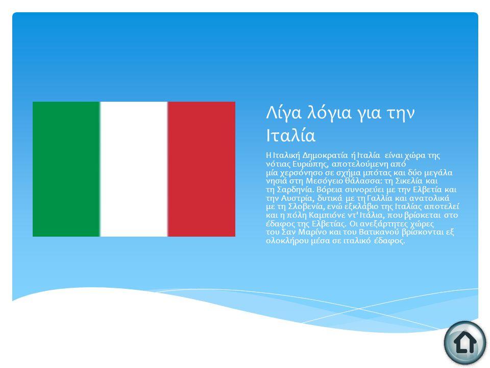 Λίγα λόγια για την Ιταλία