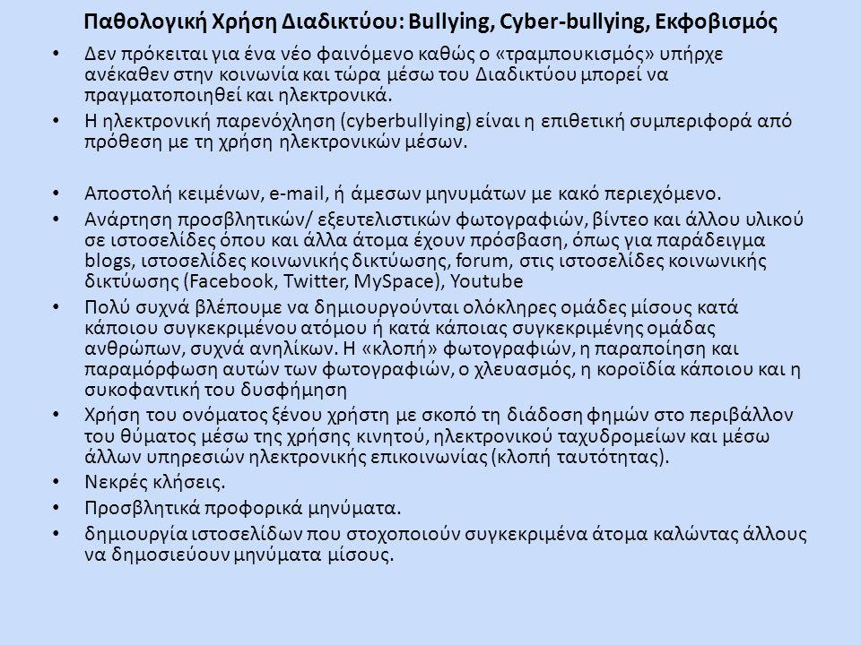 Παθολογική Χρήση Διαδικτύου: Bullying, Cyber-bullying, Εκφοβισμός