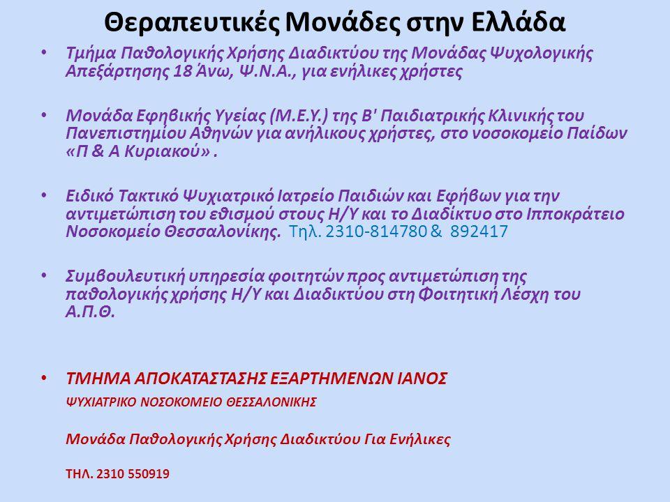 Θεραπευτικές Μονάδες στην Ελλάδα