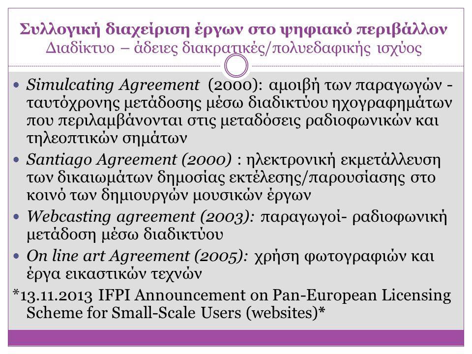 Συλλογική διαχείριση έργων στο ψηφιακό περιβάλλον Διαδίκτυο – άδειες διακρατικές/πολυεδαφικής ισχύος