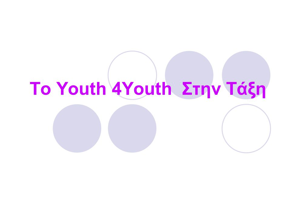 Το Youth 4Youth Στην Τάξη