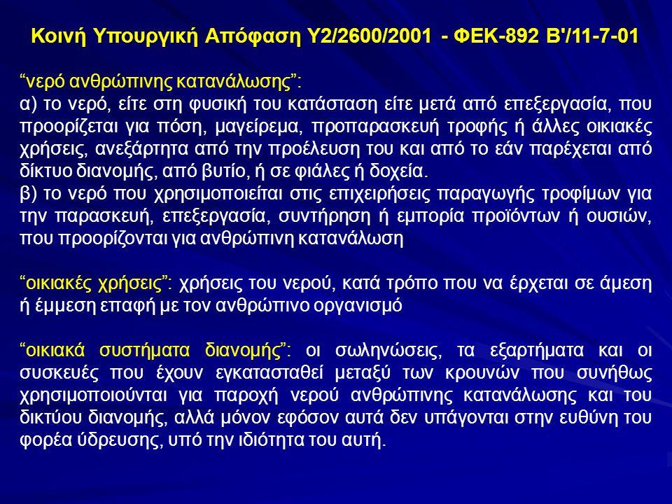 Κοινή Υπουργική Απόφαση Υ2/2600/2001 - ΦΕΚ-892 Β /11-7-01