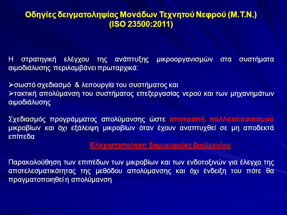 Οδηγίες δειγματοληψίας Μονάδων Τεχνητού Νεφρού (Μ.Τ.Ν.)
