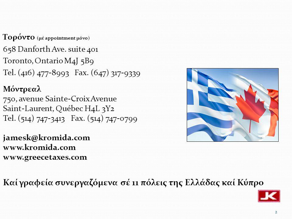 Καί γραφεία συνεργαζόμενα σέ 11 πόλεις της Ελλάδας καί Κύπρο