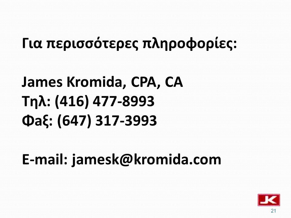 Για περισσότερες πληροφορίες: James Kromida, CPA, CA Tηλ: (416) 477-8993 Φaξ: (647) 317-3993 E-mail: jamesk@kromida.com