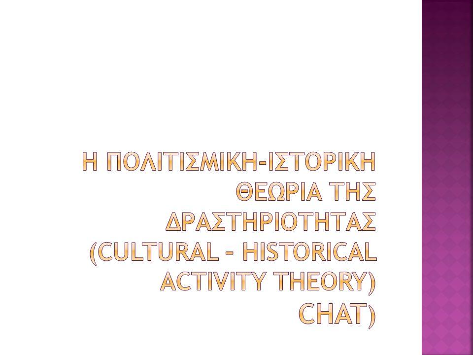 Η Πολιτισμικη-Ιστορικη Θεωρια τησ Δραστηριοτητασ (Cultural – Historical Activity Theory) CHAT)