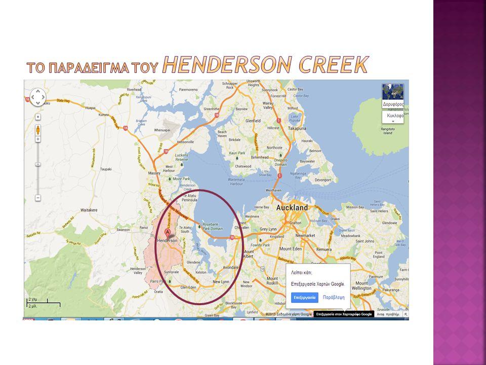 ΤΟ ΠΑΡΑΔΕΙΓΜΑ ΤΟΥ HENDERSON CREEK