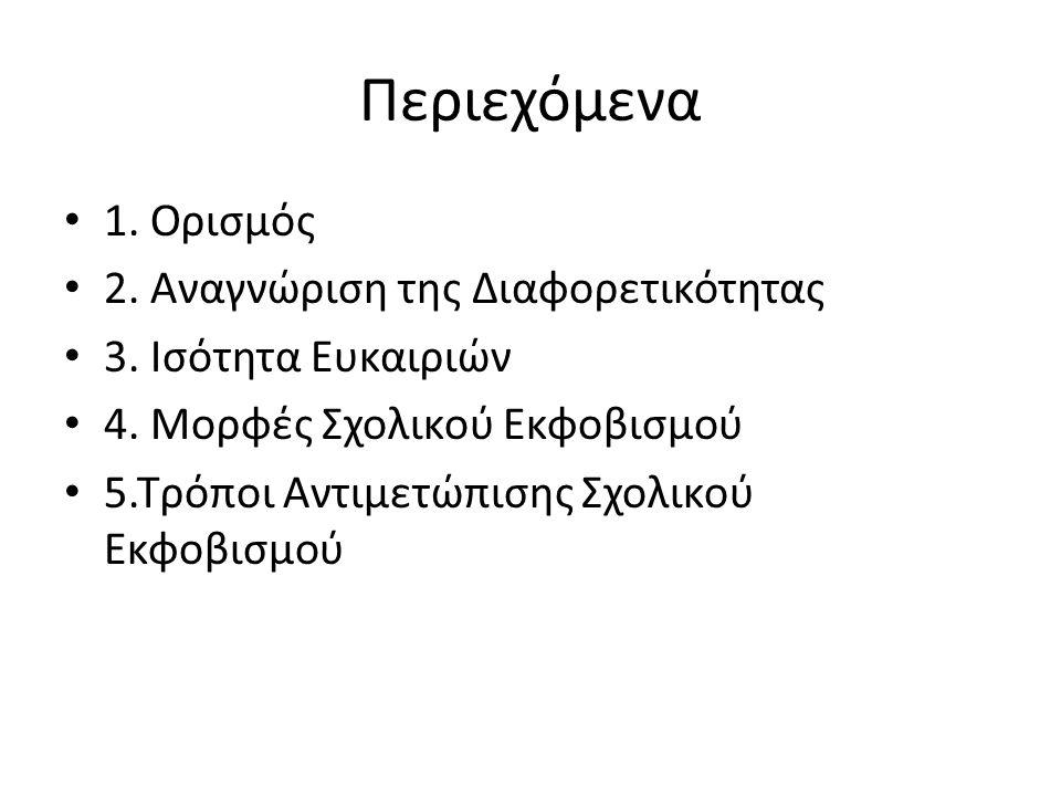 Περιεχόμενα 1. Ορισμός 2. Αναγνώριση της Διαφορετικότητας