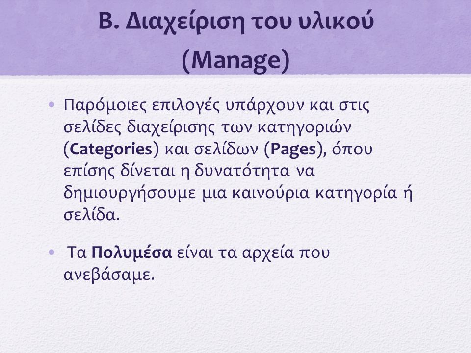 Β. Διαχείριση του υλικού (Manage)