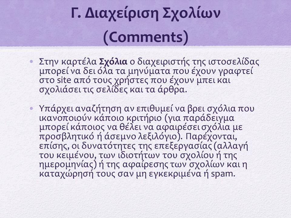 Γ. Διαχείριση Σχολίων (Comments)