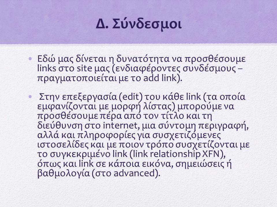 Δ. Σύνδεσμοι Εδώ μας δίνεται η δυνατότητα να προσθέσουμε links στο site μας (ενδιαφέροντες συνδέσμους – πραγματοποιείται με το add link).