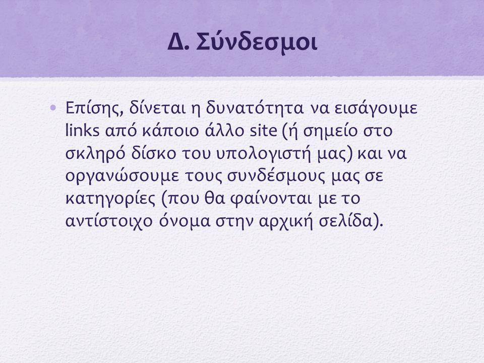 Δ. Σύνδεσμοι