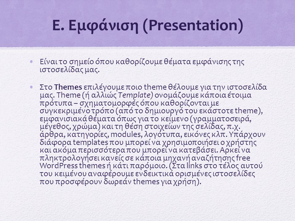E. Εμφάνιση (Presentation)
