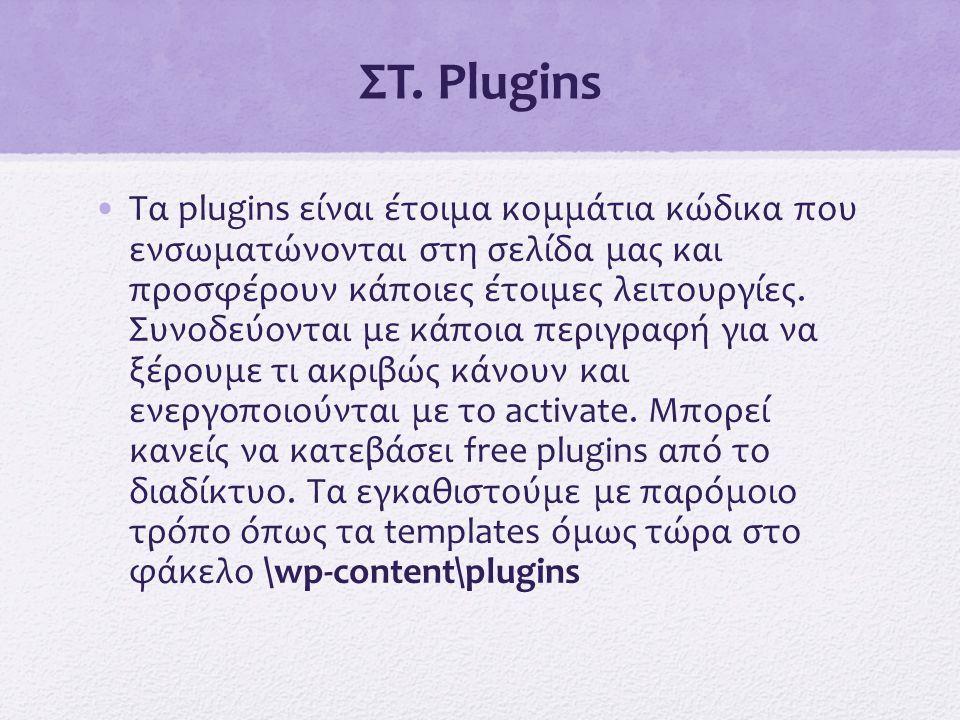 ΣΤ. Plugins