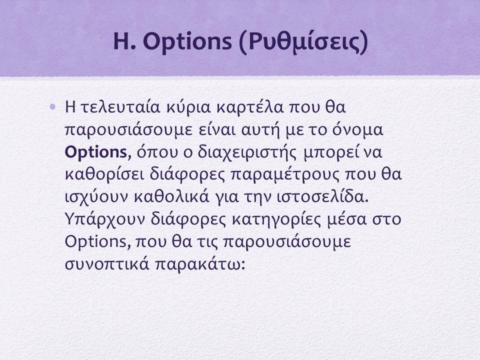 Η. Options (Ρυθμίσεις)