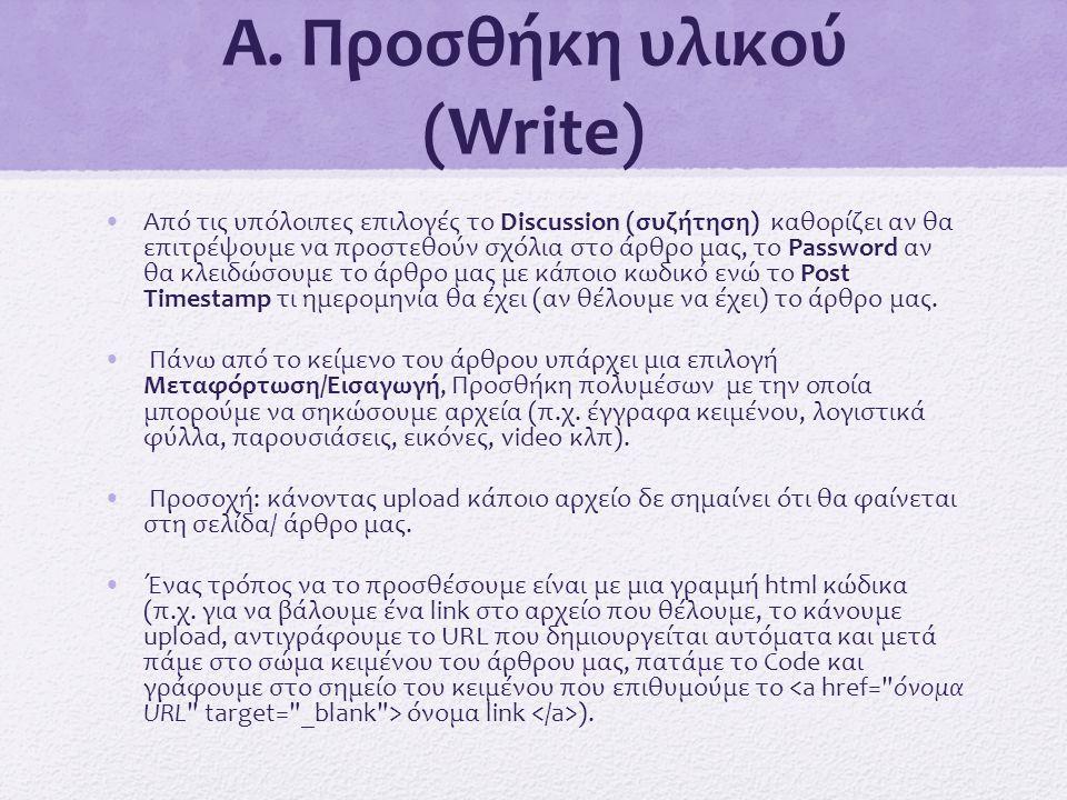 Α. Προσθήκη υλικού (Write)