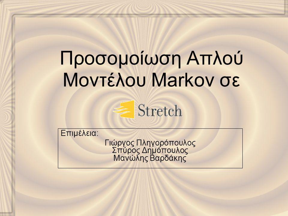 Προσομοίωση Απλού Μοντέλου Markov σε